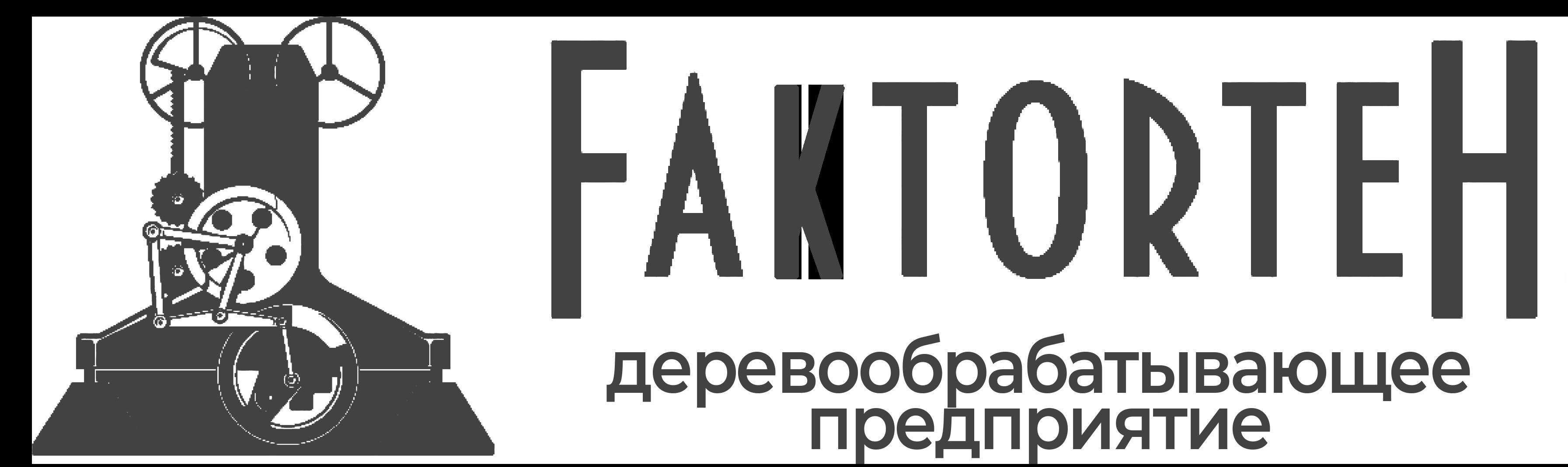 Производство мебели из массива ФакторТех